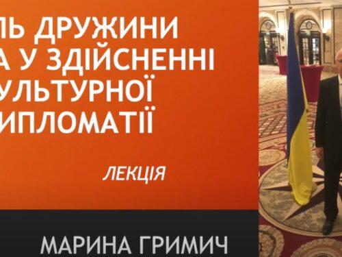 """Лекція на тему """"Дружина Посла і культурна дипломатія"""""""