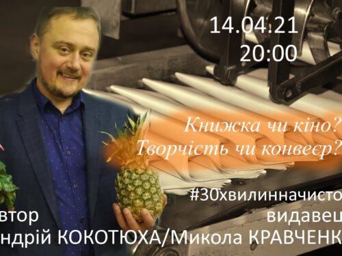 14 квітня поспілкуємося з Андрієм Кокотюхою