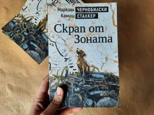 «Чормет» Маркіяна Камиша вийшов друком болгарською мовою