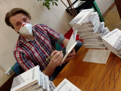 8 квітня – день народження нової книжки Маркіяна Камиша!