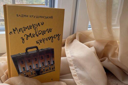 Моя читанка. Жовтий корпус